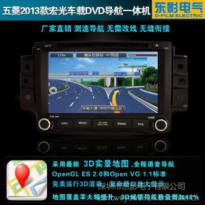 供应供应13款五菱宏光专车专用车载DVD导航一体机 改装13款五菱宏光车载GPS