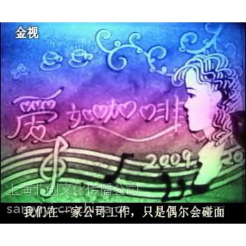 上海北创供应高端暖场节目——沙画、光画、水影画等