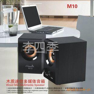 供应貂王M10 木质|迷你笔记本音箱 高品质音箱
