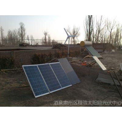 兰州,武威、酒泉、嘉峪关风光互补发电系统,武威家庭发电系统