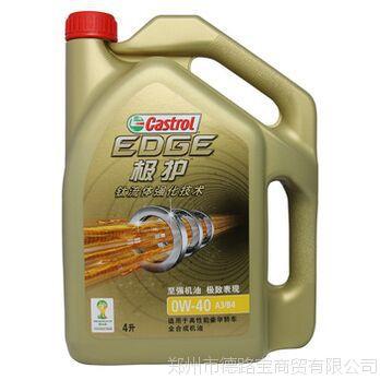 嘉实多极护5W-30全合成机油 钛流体技术SN 4L 高端润滑 汽车机油