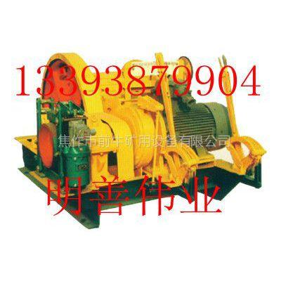 供应单卷筒矿用提升绞车JT-0.8×0.6