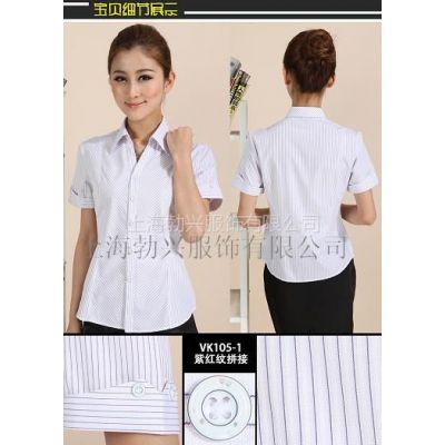 供应韩版衬衫量身定做 多中面料提供