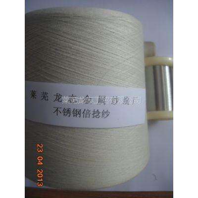 供应不锈钢棉合股纱线21s 32s