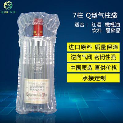 禾绳30cm高红酒橄榄油缓冲充气袋气泡袋防震气柱袋气垫包装