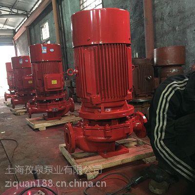 消防泵XBD3/15-80L喷淋泵价格消火栓泵