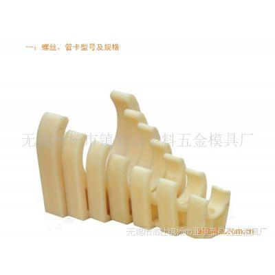 供应塑料管夹,pp管卡,