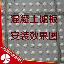 钢筋混凝土滤板 BAF曝气池专用专用滤板 净水专用