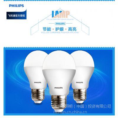 飞利浦LED球泡灯3W3.5W5W7W9W10.5W13W18W护眼节能灯泡