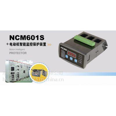 马达保护器 智能操控 电机保护器 NCM601S电动机智能监控保护装置 济宁宁昌