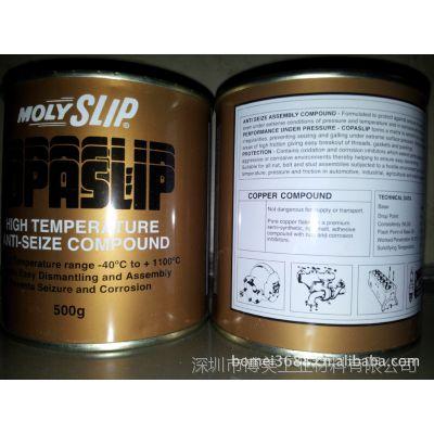 MOLYSLIP 450566_高温铜膏_Anti-Seize Compounds格兰粉金牛油