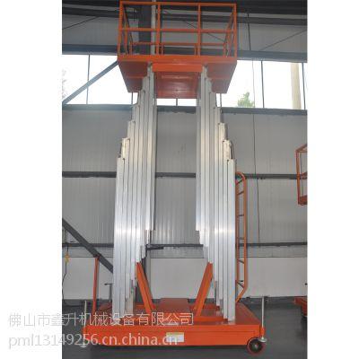 佛山鑫升 吸盘移动式升降台 铝合金升降机 厂家供应