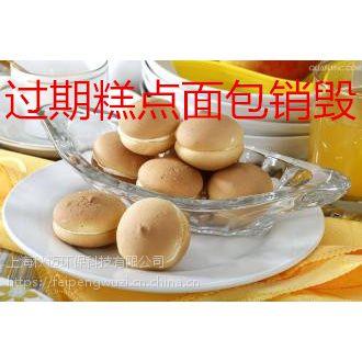 上海处理食品销毁预约电话?环保处理过期食品销毁地点