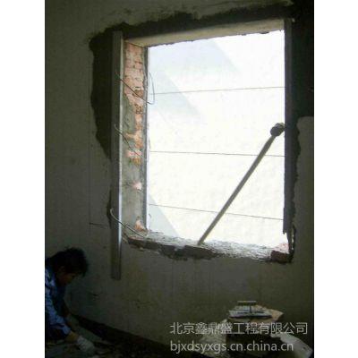 供应承接北京墙体切割 开门开窗加固