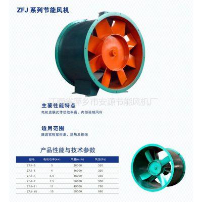 供应ZFJ系列节能风机,电机直联式传动效率高,内部强制风冷。适用范围:隧道窑轮排潮、送热及排烟
