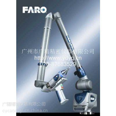 便携式三坐标测量仪 FARO Edge便携式测量臂 广精三坐标测量臂 佛山三坐标测量机