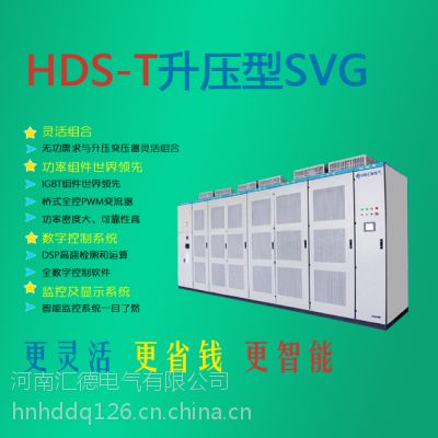 10KV高压动态无功补偿装置升压型(HDS-T)