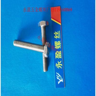 供应容桂螺丝厂不锈钢外六角全牙螺杆-不锈钢半圆头螺丝-不锈钢螺钉