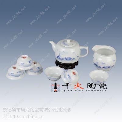 景德镇陶瓷茶具价格 会议礼品陶瓷茶具