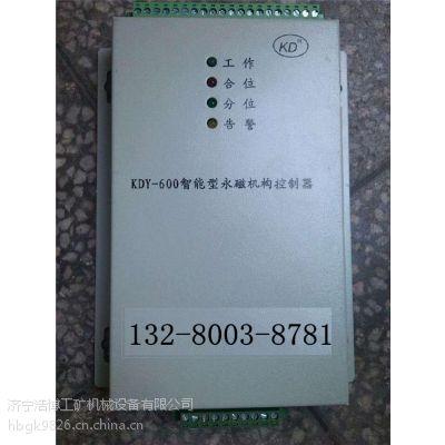 陕西汉中—矿用KDY-600智能型永磁机构控制器