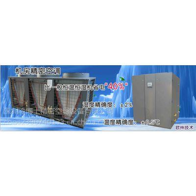 冷博士(CBOS)机房专用精密空调