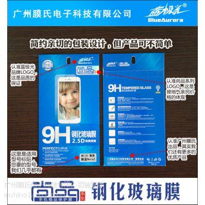 蓝极光尚品钢化膜 红米note3手机膜 6plus钢化玻璃膜 iphone6S保护贴膜