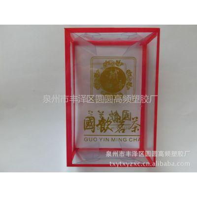 供应美观实用的塑料包装茶叶盒pvc材料,透明的,三个色印刷