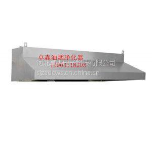 供应石家庄卓森油烟净化器厂家生产加工订购