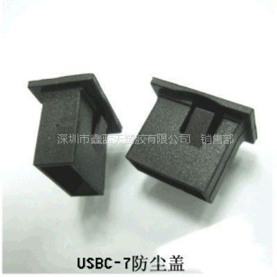 供应USB座端口USBC-7堵头、防尘盖、护套