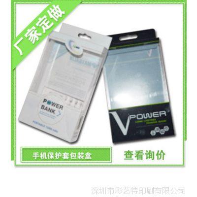 供应供应PVC包装盒,UV印刷加工