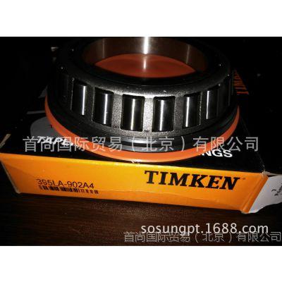 【399A 394A】 395LA-902A4 TIMKEN带密封圆锥滚子轴承