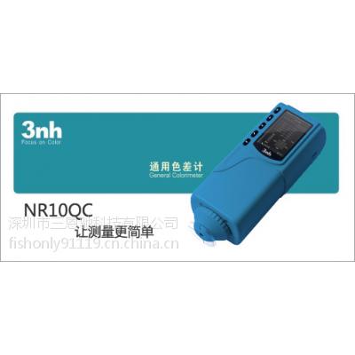 NR10QC 3nh 经济型通用色差计 3nh NR10QC 性价比高色差计、3nh经济实惠型色差计