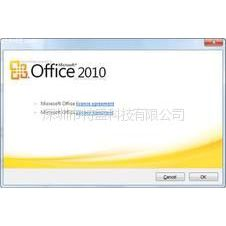 供应正版办公软件