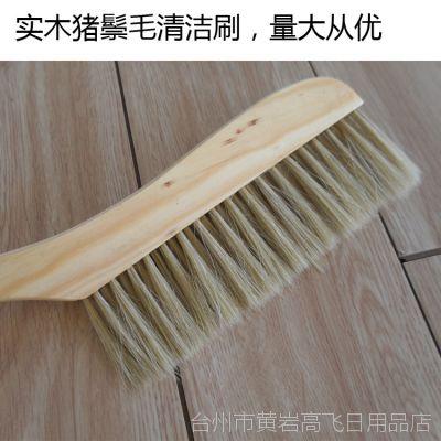 猪鬃毛除尘刷打扫床桌子家具清洁刷实木柄衣帽刷北方炕刷  隔热