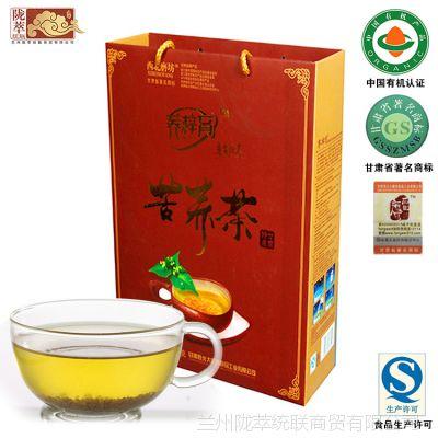 甘肃会宁有机苦荞茶400g礼盒装 荞麦茶苦荞麦养生小杂粮之乡特产