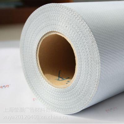 供应生产批发单面透视贴单孔透透明单孔透莹灏广告材料