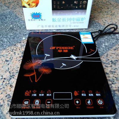 半球电磁炉价格 节能微晶面板多功能超薄电磁炉 特价无辐射会销礼品