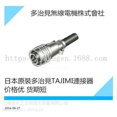 供应日本多治见连接器TAJIMI接插件PRC03-23A10-2AF