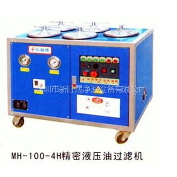 供应东莞注塑机专用标准型高效液压油滤油机MH-100-4H