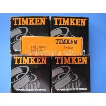 供应澳康联/恩斯凯现货供应TIMKEN LL205449/LL205410轴承%%现货