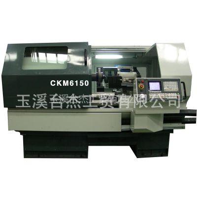 供应卧式平床身数控车床光机 TOM-TCK6150B 台正数控光机