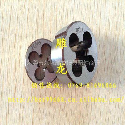 供应雕龙供应板牙 圆板牙ZG1/8,ZG1/4圆板牙 量大优惠