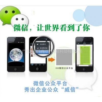 供应运营微信公共账号的技巧和机会