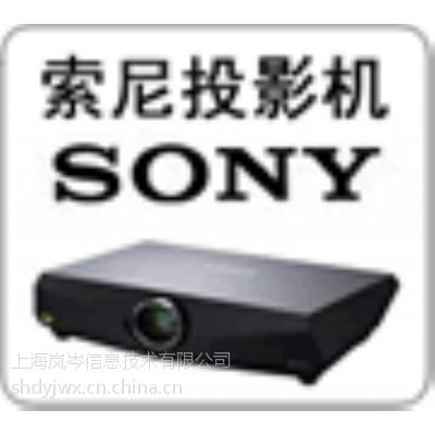 静安区索尼投影机特约维修电话,SONY投影仪上门灯泡更换