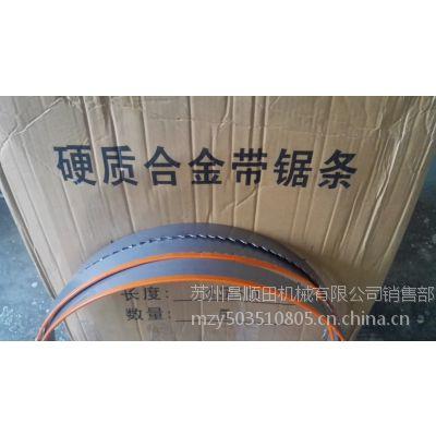 供应苏州锯条,上海双金属带锯条,无锡4115带锯条批发