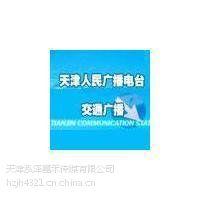 天津广播电台G交通广播广告投放价格
