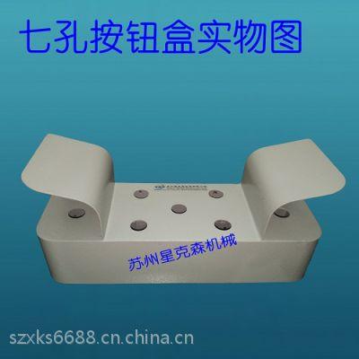 双手操作启动按钮控制盒(7孔型),冲床压机的安全保护防误操作