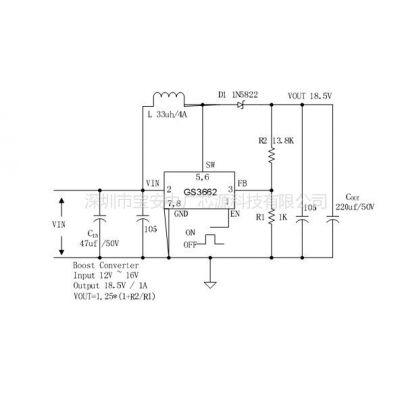 供应大功率电源升压IC   2A大电流升压IC  GS3662电源升压电路 5A升压IC
