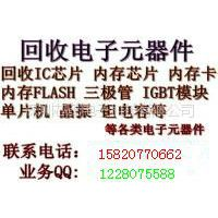 供应高价回收苹果手机芯片IC
