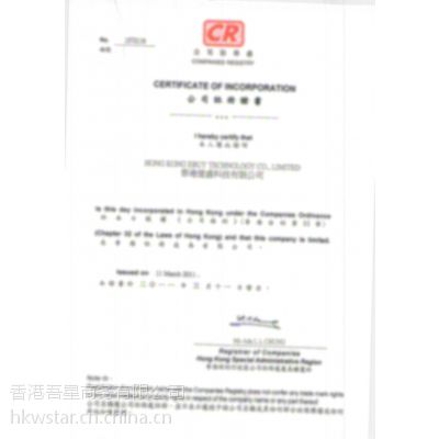 供应注册香港公司,SOHO创业